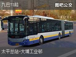 香港九巴73路上行公交线路