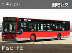 香港九巴74S路上行公交线路
