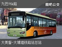 香港九巴75k路上行公交线路