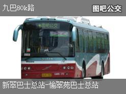 香港九巴80k路上行公交线路