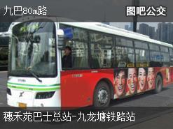 香港九巴80m路上行公交线路