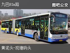 香港九巴83x路上行公交线路