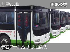 香港九巴85b路上行公交线路