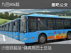 香港九巴86k路上行公交线路