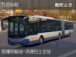 香港九巴89路上行公交线路