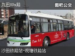 香港九巴89x路上行公交线路