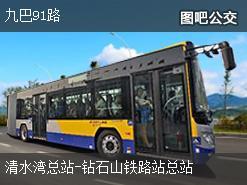 香港九巴91路上行公交线路