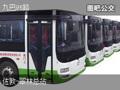 香港九巴95路上行公交线路