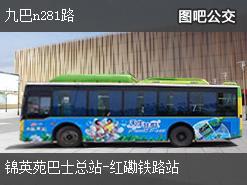 香港九巴n281路上行公交线路