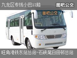 香港九龙区专线小巴12路上行公交线路