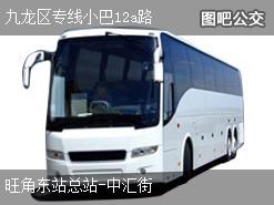 香港九龙区专线小巴12a路上行公交线路