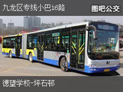香港九龙区专线小巴16路上行公交线路