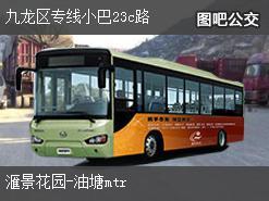 香港九龙区专线小巴23c路上行公交线路