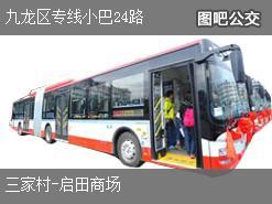 香港九龙区专线小巴24路上行公交线路