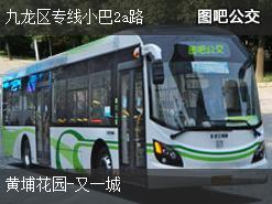 香港九龙区专线小巴2a路上行公交线路