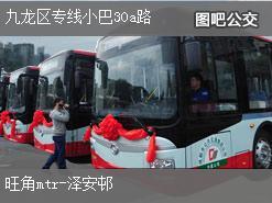 香港九龙区专线小巴30a路上行公交线路