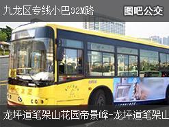 香港九龙区专线小巴32M路公交线路