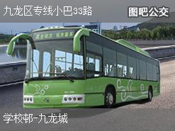 香港九龙区专线小巴33路上行公交线路