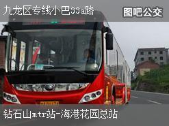 香港九龙区专线小巴33a路上行公交线路
