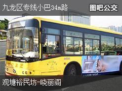 香港九龙区专线小巴34m路上行公交线路