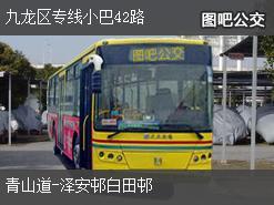 香港九龙区专线小巴42路上行公交线路