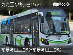 香港九龙区专线小巴43m路上行公交线路
