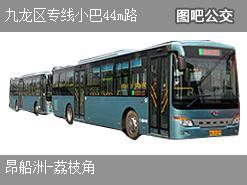 香港九龙区专线小巴44m路上行公交线路