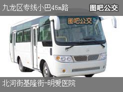 香港九龙区专线小巴45m路下行公交线路