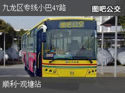 香港九龙区专线小巴47路上行公交线路
