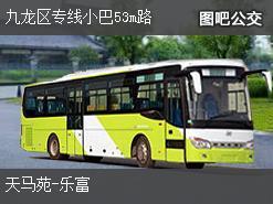 香港九龙区专线小巴53m路上行公交线路
