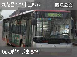 香港九龙区专线小巴54路上行公交线路