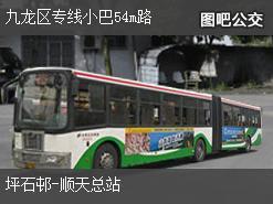 香港九龙区专线小巴54m路上行公交线路