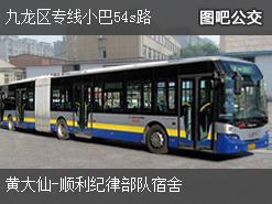 香港九龙区专线小巴54s路上行公交线路