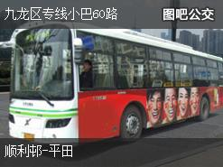香港九龙区专线小巴60路上行公交线路
