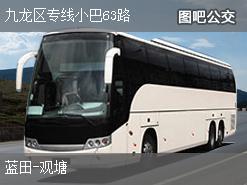 香港九龙区专线小巴63路上行公交线路