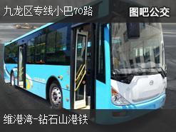 香港九龙区专线小巴70路上行公交线路