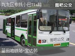 香港九龙区专线小巴71a路上行公交线路