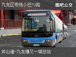 香港九龙区专线小巴72路上行公交线路