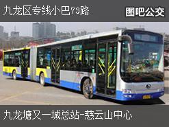 香港九龙区专线小巴73路上行公交线路