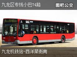 香港九龙区专线小巴74路上行公交线路