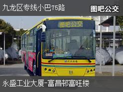 香港九龙区专线小巴75路上行公交线路