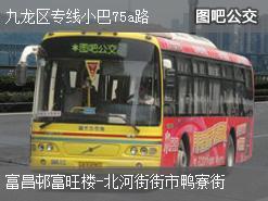 香港九龙区专线小巴75a路上行公交线路