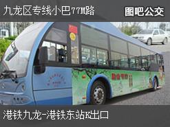 香港九龙区专线小巴77M路上行公交线路