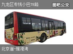香港九龙区专线小巴78路上行公交线路