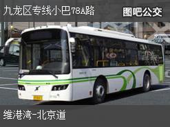 香港九龙区专线小巴78A路公交线路