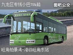 香港九龙区专线小巴79k路上行公交线路