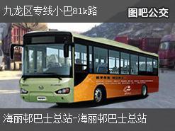 香港九龙区专线小巴81k路公交线路