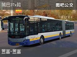 香港城巴37x路公交线路