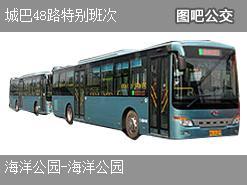 香港城巴48路特别班次公交线路