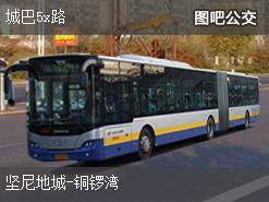 香港城巴5x路下行公交线路